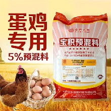 蛋雞產蛋期預混料高產蛋雞飼料15天黃大色深清稠天然中草藥100%替代抗生素