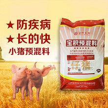 猪预混料品牌厂家代理仔猪中草药预混料