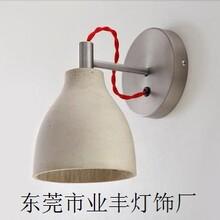 业丰水泥吊灯,水泥灯饰,水泥底座,水泥壁灯,水泥台灯