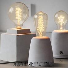 业丰水泥灯罩,水泥底座,水泥灯饰,水泥台灯