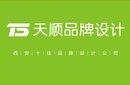 西安北郊廣告設計公司_廣告設計行情—天順品牌設計圖片