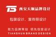 西安北二环南二环企业宣传册设计、印刷公司