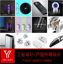 提供蒸脸器设计,产品外观设计,工业设计图片