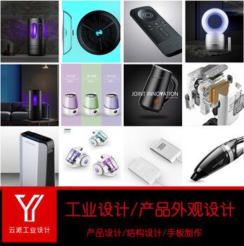 提供蒸脸器设计,产品外观设计,工业设计