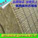 钢网插丝岩棉板外墙保温隔热吸音防火插丝岩棉板