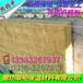 5公分保温岩棉板外墙保温岩棉板施工