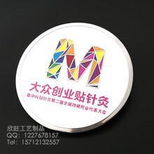 圆形金属胸章定做针灸协会徽章高档企业徽章设计制作