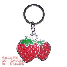 卡通草莓造型钥匙扣,金属钥匙扣厂家合金钥匙扣设计制作