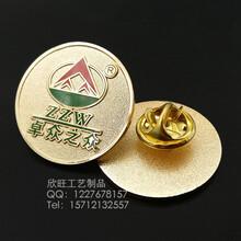 金属徽章定做,高品质纯铜镀金胸章,企业logo标识胸针制作