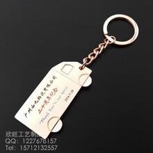 锌合金汽车造型立体钥匙扣,电镀玫瑰金钥匙扣定制,物理公司礼品钥匙扣