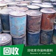 上门全国各地回收库存报废染料颜料助剂