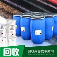 浙江高价求购库存停用各种染料颜料助剂