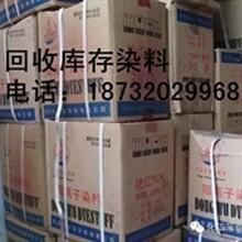 深圳南山区求购库存过期染料颜料助剂