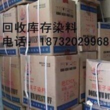 湛江高價求購庫存過期染料顏料香精圖片