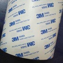 厂家供应高粘双面胶、进口3M胶带、导热双面胶可制定规格图片