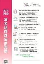 2019第22届上海国际珠宝展
