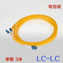 电信级光纤跳线LC-LC、单模单芯光纤跳线LC-LC图片