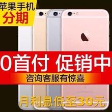 哪里可以分期苹果7分期多少钱