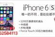 贵阳哪有实体店苹果6s手机分期0首付