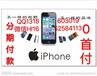 贵阳哪里可以分期手机0首付苹果