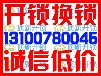宜昌开门锁售后电话131-0078-0045步行街那里有开锁那里便宜