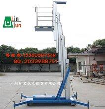 铝合金升降平台街道照明维修平台4米高升降机铝合金升降机图片