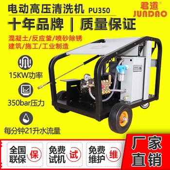 上饒市350公斤高壓清洗機使用冷水高壓射流迅速清除污跡