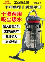 厂家供应80升尘桶容量工业吸尘器图片