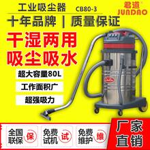 3000瓦功率干湿两用工业吸尘器图片