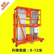 广州君道供应双柱式野外高空作业平台图片