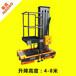 海南铝合金升降机厂家供应6米单桅作业平台室内移动登高平台