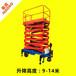 十堰市園林作業升降平臺自行式剪叉升降機雙人作業升降臺