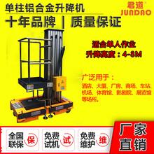 8米单柱式铝合金升降机图片