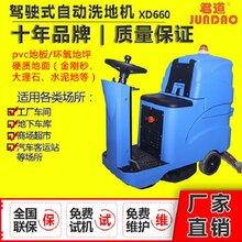 电动小型驾驶式洗地车价格_电瓶式驾驶式手推式洗地机厂家直销图片