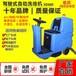 电动小型驾驶式洗地车价格_电瓶式驾驶式手推式洗地机厂家直销