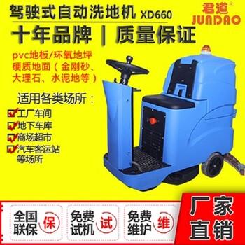 工業使用XD660電動駕駛式洗地機