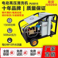 铸件清砂专用清洗设备高压清洗机图片