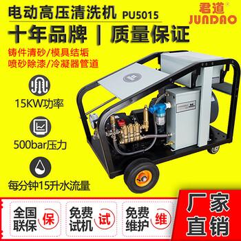 工业模具清洗500公斤超高压清洗机械