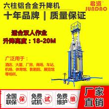 广州搭建广告牌使用18米铝合金六柱式升降机图片