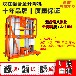 鋁合金升降平臺雙柱式12米高空作業