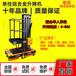 青海高空作業單柱式升降機可達8米.