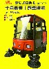 供應無動力駕駛式大容量垃圾箱雙刷掃地機