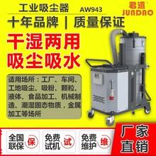 厂家直销君道大功率工业吸尘器图片