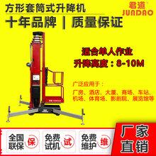 南宁升降机价格套筒式高空作业平台