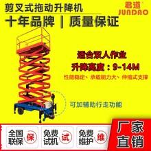 工程施工使用君道剪叉式拖动升降机图片