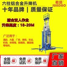 六柱式铝合金升降机起升高度可达18米可用于影院保洁维修图片