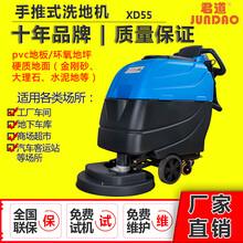 大饭堂清洗XD55手推电瓶式洗地机图片