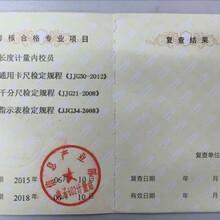 9月5日新乡计量员证书培训长度电器力学热工项目