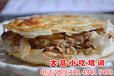 西安小吃培训陕西特色美食去哪学凉皮肉夹馍陕西面食技术学习