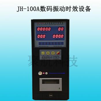 JH-100A數碼振動時效設備